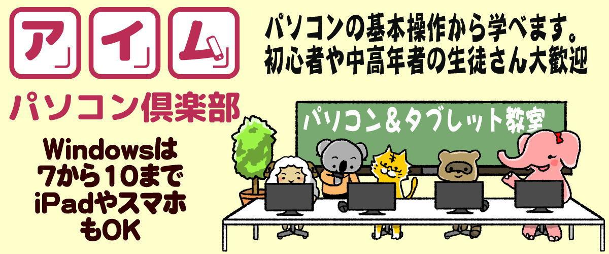 パソコン教室「アイムパソコン倶楽部」の画像